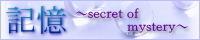 「記憶~secret of mystery~」